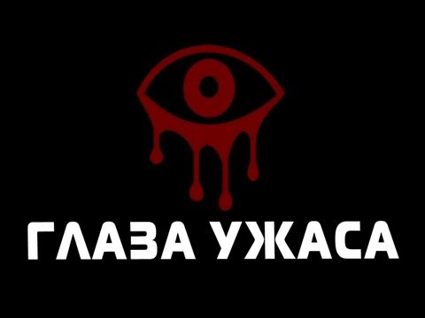 ГЛАЗА УЖАСА (Eyes Indie Horror)