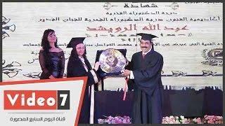بالفيديو.. منح الدكتوراه الفخرية لحسين الجسمى و عبد الله الرويشد بأكاديمية الفنون