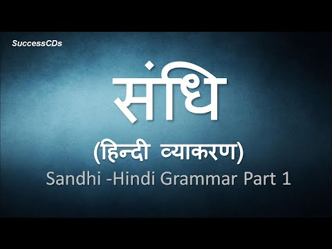 Learn Hindi Grammar -Sandhi (संधि)