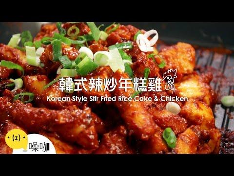韓式辣炒年糕雞 Korean Stir-fried Spicy Chicken & Rice Cake