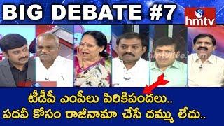 ఎక్కడా తగ్గొద్దు..తట్టస్తాంగా ఉండాలి | AP CM Orders MPs Over No-Confidence Motion | Big Debate #7
