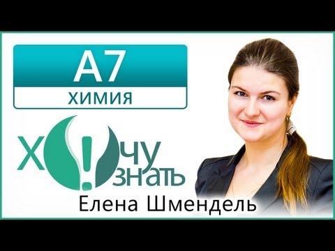 А7 по Химии Демоверсия ЕГЭ 2013 Видеоурок