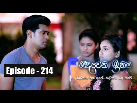Deweni Inima | Episode  214 30th  November 2017