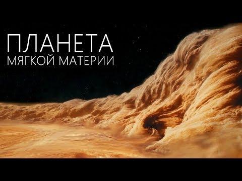 ЗАГАДОЧНЫЙ СОСТАВ ПЛАНЕТЫ KELT-11b [Звезда HD 93396]
