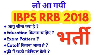 IBPS RRB 2018 OFFICAL NOTIFICATION | AGE| QUALIFICATION|CUTOFF|EXAM PATTERN|books|exam date|syllabus