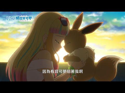 【中文版預告】《劇場版 精靈寶可夢 我們的故事》12.7 與你相遇