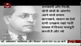 Dr. B.R. Ambedkar Documentary ( part -1) : A Homage on his 125 Birth Anniversary  14th April