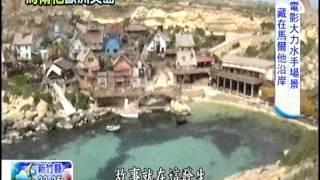 [東森新聞HD]2個金門大  馬爾他靠地中海創造5億觀光財