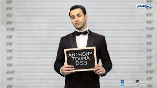 Dancing With The Stars Promo - Anthony Touma | برنامج رقص النجوم - أنطوني توما