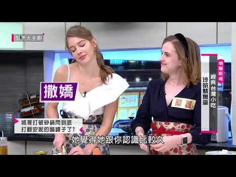 台綜-型男大主廚-20190902 台菜料理土洋大賽 安妮、妲夏居然比下徐小可+撒基努