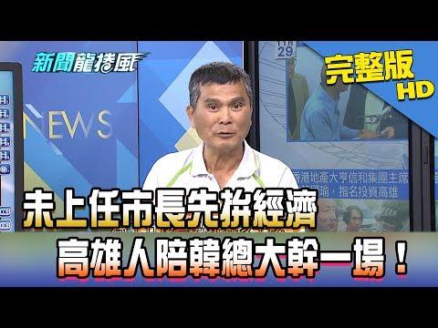 台灣-新聞龍捲風-20181130 未上任市長先拚經濟 高雄人陪韓總大幹一場!