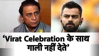 Virat Kohli के Celebration से इतना परेशान क्यों हैं ऑस्ट्रेलिया: सुनील गावस्कर