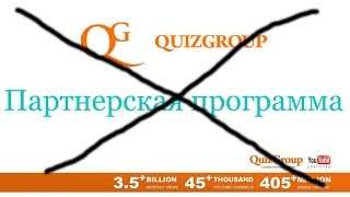 Закрыли медиасеть квиз групп, quiz group закрылась 29.01.2016