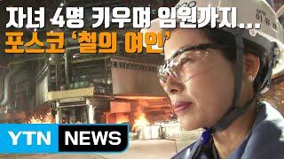 [자막뉴스] 자녀 4명 키우며 임원까지...포스코 '철의 여인' / YTN