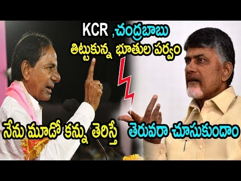 KCR Vs Chandrababu  | War of Words Between AP & Telangana CMs | Political News