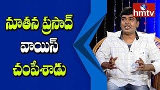 Jabardasth Komaram Imitates Actor Nutan Prasad | Jabardasth Komaram Interview | hmtv