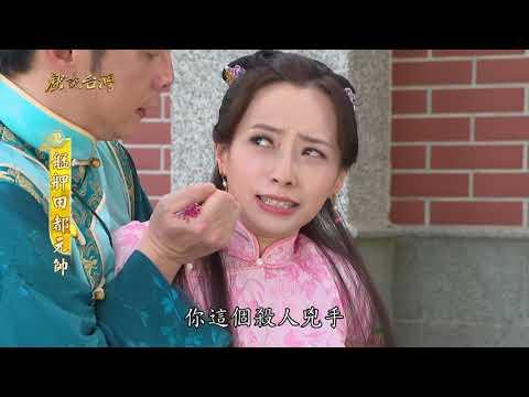 台劇-戲說台灣-艋舺田都元帥-EP 10