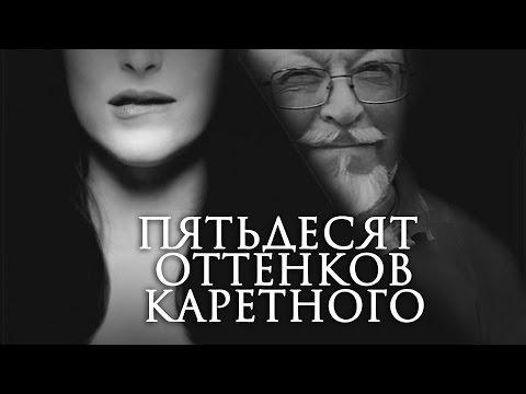 50 оттенков Каретного (обзор на фильм 50 оттенков серого) - Шура Каретный (18+)