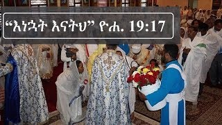 Ethiopian Orthodox Tewahedo Sibket: Kesis Dr. Andualem Dagmawi
