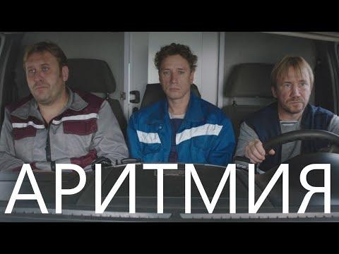 АРИТМИЯ .  Трейлер HD