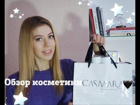 Обзор косметики Casmara