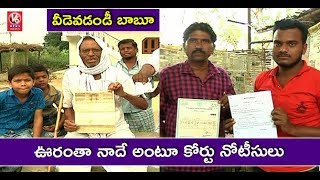 Man Files Petition Against Kanta Villagers | Claims Village Land | Adilabad District
