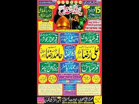 Live Mjalis Aza 15 Muhram tarlai Kalan islamabad 2019