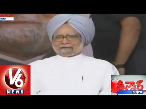 Adieu To Manmohan Singh - Teenmaar News