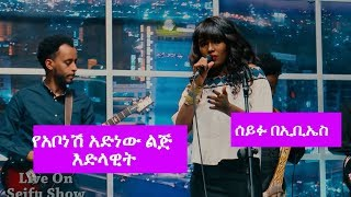 Seifu on EBS: Edelawit Live Performance on Seifu Fantahun Show