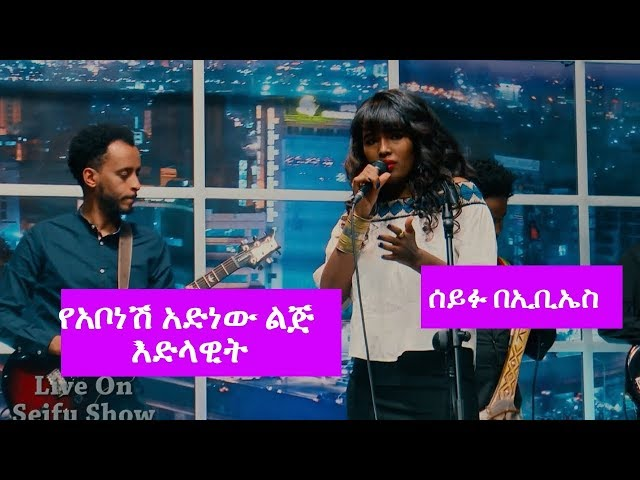 Seifu on EBS: Edelawit Live Performance