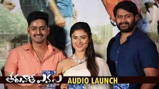 Tharuvatha Evaru Movie Audio Launch | Manoj, Priyanka Sharma, Kamal Khamaraju