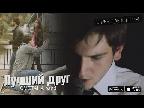 СМЕТАНА band - Олег