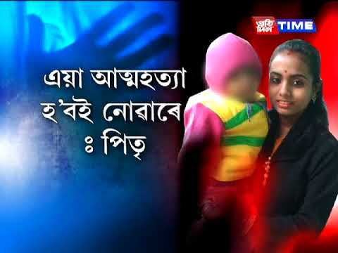 Guwahati girl set on fire by husband and in-laws for dowry thumbnail
