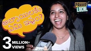 Why Do BOYS Check Out AUNTIES? | Do Aunties Impress Boys? | Pakka Local Team