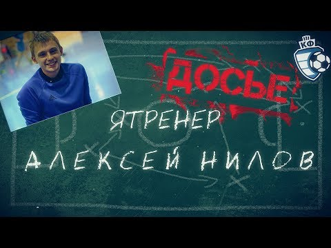 "Алексей Нилов / профайл проект ""ЯТренер"""