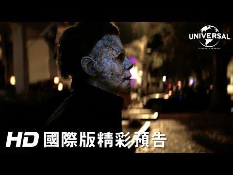 【月光光新慌慌】最新驚悚預告-10月19日 夢魘再現