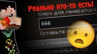 НЕ ЗАХОДИТЕ НА СИД 666 В НОВОЙ ВЕРСИИ Майнкрафт 1.14! #1 ТАМ РЕАЛЬНО КТО ТО ЕСТЬ! НЕ ФЕЙК!