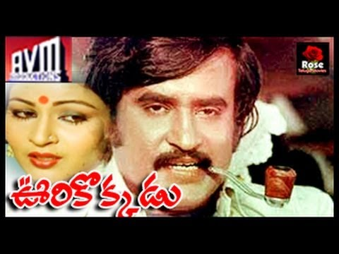ooriki okkadu Telugu Full Length Movie - Rajnikanth, Sumalatha, Rati Agnihotri  - Part - 1