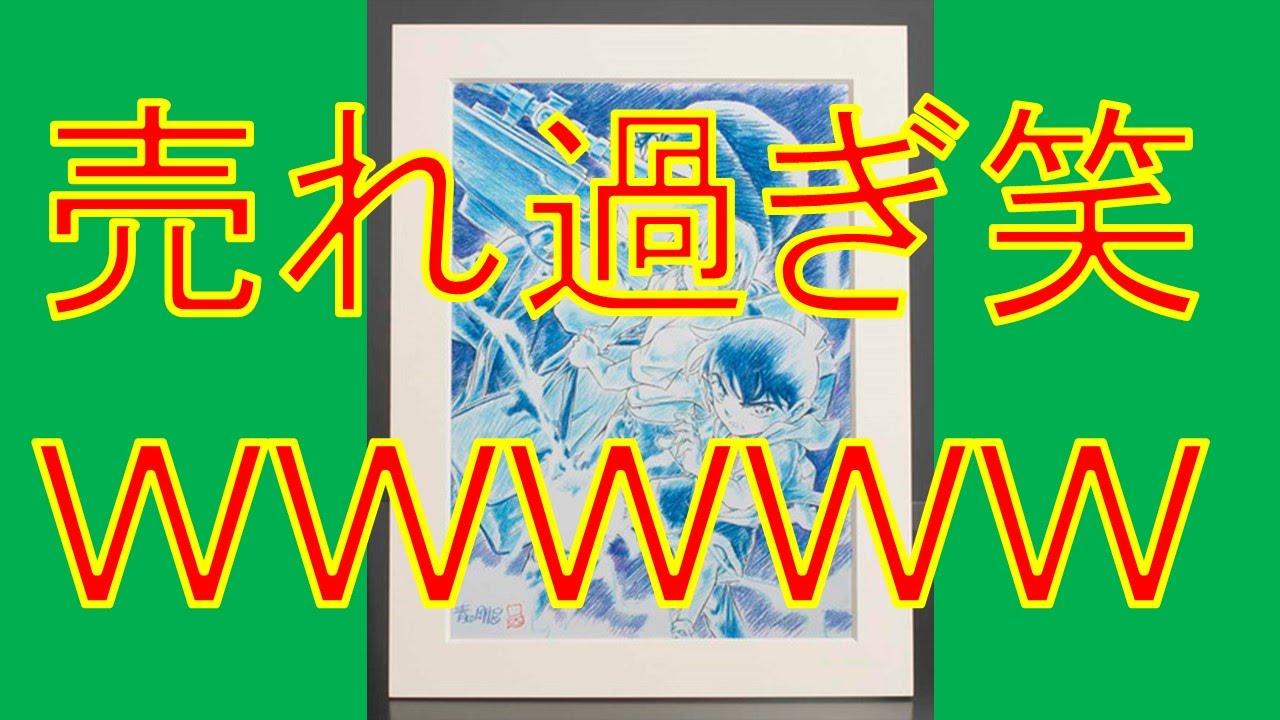名探偵コナン 純黒の悪夢の画像 p1_7