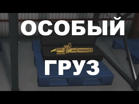 GTA Online - про Особый груз