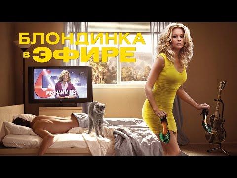 Блондинка в эфире / Walk of Shame (2014) смотрите в HD