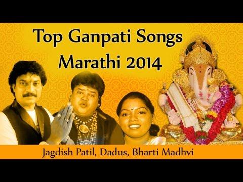 Top Ganpati Songs Marathi 2014 - Jagdish Patil - Dadus - Bharti...