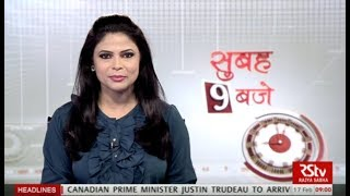 Hindi News Bulletin | हिंदी समाचार बुलेटिन – Feb 17, 2018 (9 am)