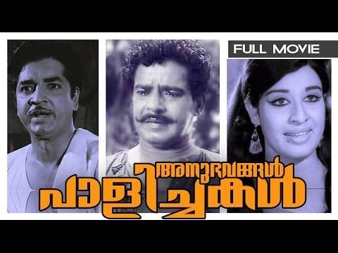 Anubhavangal Paalichakal Malayalam Full Movie