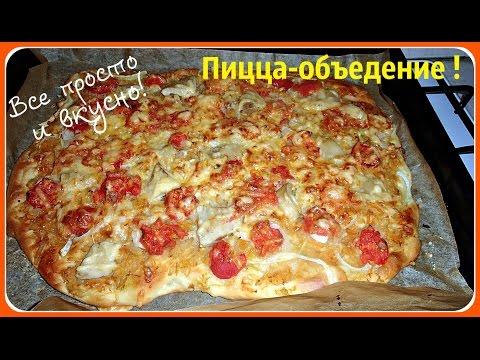 Как приготовить вкусную пиццу. Пицца в духовке, просто объедение.