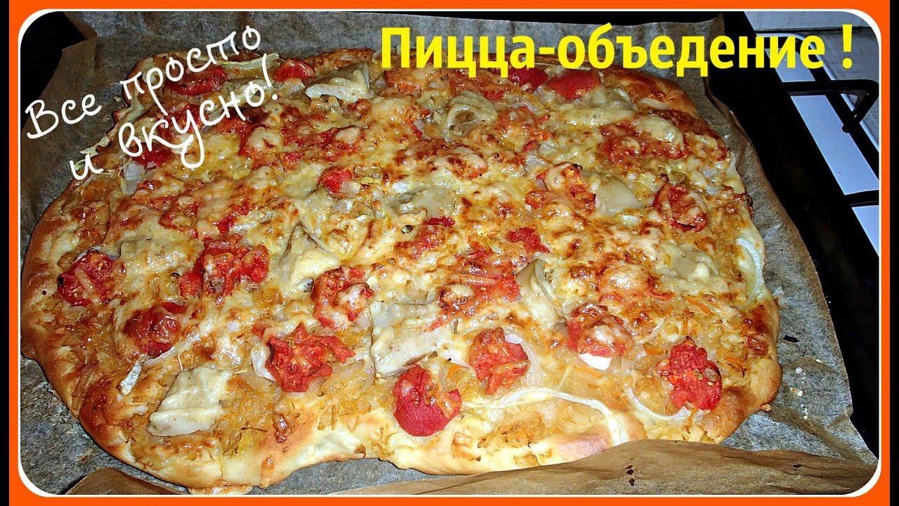Как быстро приготовить пиццу без дрожжей в домашних условиях
