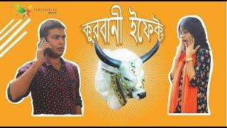 Qurbani Effect 2017(কুরবানি ইফেক্ট )।। Bangla Funny Video,Eid Ul adha 2017 funny video।।Rongo Moncho