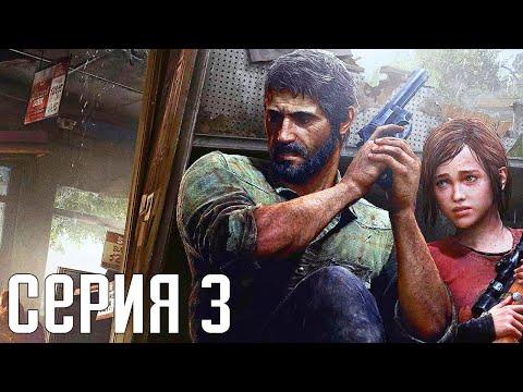 "The Last Of Us Remastered. Прохождение 3. Сложность ""Реализм / Grounded""."