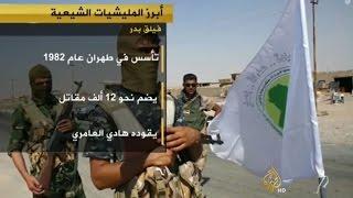 دعم القوات العراقية بمليشيات وكيانات مسلحة