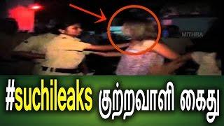 #suchileaks குற்றவாளி கைது   Latest Tamil Political Politics Cinema Recent News Today Suchi leaks